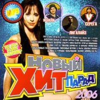 Various Artists. Novyy Khit-parad (mp3) - Diskoteka Avariya , Valeriya , Chay vdvoem , Lyube (Lubeh) (Lube) , Natali , Lolita Milyavskaya (