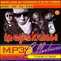 Tarakany. MP3 Collection (mp3) - Tarakany!