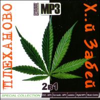 MP3 Диски Плеханово. Х..й забей (mp3) - Плеханово