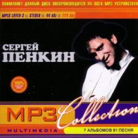 Sergej Penkin. MP3 Collection (mp3) - Sergey Penkin