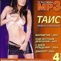 Таис. Porno-Chanson (mp3) - Таис