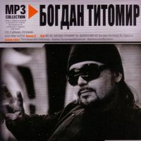 Богдан Титомир. MP3 Коллекция (mp3) - Титомир Богдан