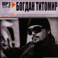 Bogdan Titomir. MP3 Kollekzija (mp3) - Titomir Bogdan