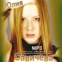 Юлия Савичева. Хиты (mp3) - Юлия Савичева