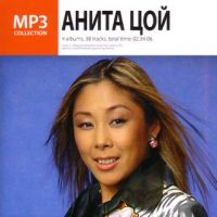 Anita Tsoy. MP3 Collection - Anita Tsoy