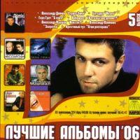 Various Artists. Lutschschie albomy 2006. tsch. 5 (mp3) - Aleksandr Dyumin, Andrey Klimnyuk, Aleksandr Marshal, Krestovyy Tuz , Butyrka , Kabriolet , Gera Grach