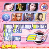 Various Artists. 6v1. Linda, Propaganda,Shpilki,Chili,Sveta,Vysotskaya. mp3 - Propaganda , Sveta , Linda , Shpilki , Chi-Li , Alena Vysotskaya