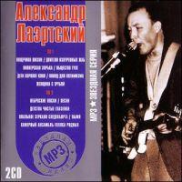 Aleksandr Laertskiy. Zvezdnaya seriya (2 CD) (mp3) - Aleksandr Laertskiy