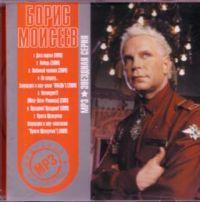Boris Moiseev - Boris Moiseev. Zvezdnaya seriya mp3 (mp3)
