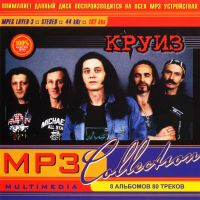 Круиз. MP3 Collection (MP3Service) (mp3)  - Круиз