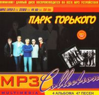 Park Gorkogo. MP3 Collecton (mp3) - Park Gorkogo