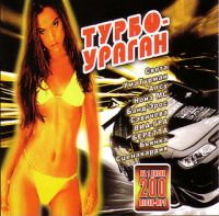 Various Artists. Turbo-uragan (mp3) - Diskoteka Avariya , Via Gra (Nu Virgos) , Katya Lel, Chay vdvoem , Andrey Danilko (Verka Serduchka), Filipp Kirkorow, Sergey Zhukov