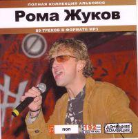 Roma Zhukov. Polnaya kollektsiya albomov (mp3) - Roma Zhukov