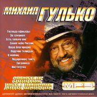 M. Gulko. Solotye chity schansona (mp3) - Mihail Gulko