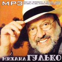 Михаил Гулько. mp3 Collection - Михаил Гулько