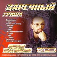 Grischa Saretschnyj. Solotye chity schansona (mp3) - Grigoriy Zarechnyy
