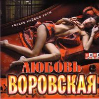 Various Artists. Ljubow worowskaja (mp3) - Mihail Gulko, Mihail Krug, Mihail Sheleg, Ira Zima, Lyubov Uspenskaya, Mr. Credo, Butyrka