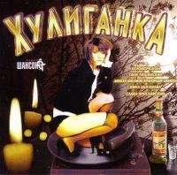 Михаил Шелег - Various Artists. Хулиганка. Радио шансон (mp3)
