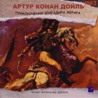 Artur Konan Doyl. Priklyucheniya brigadira Zherara (audiokniga mp3) - Arthur  Conan
