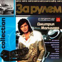 Dmitrij Malikow. Sa rulem (mp3) - Dmitriy Malikov