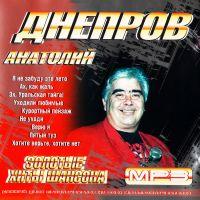 Anatoliy Dneprov. Zolotye khity shansona (Sound Plus) (mp3) - Anatolij Dneprov