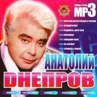 Анатолий Днепров (7 альбомов) (mp3) - Анатолий Днепров