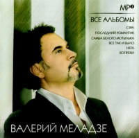 Walerij Meladse. Wse albomy. mp3 Collection - Valeriy Meladze