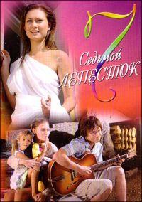 Sedmoy lepestok - Aleksandr Daruga, Oleg Shak, Igor Ivanov, Viktor Mirskiy, Yuliya Chernyavskaya, Oleg Scherbina, Masha Mashkova