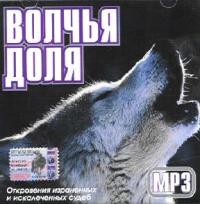 Volchya dolya   mp3 - Aleksandr Dyumin, Mihail Krug, Andrey Klimnyuk, Yuriy Almazov, Katja Ogonek, Ivan Kuchin, Tatyana Tishinskaya