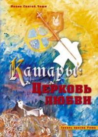 Katary: TSerkov lyubvi - Ioann Svyatoj CHashi