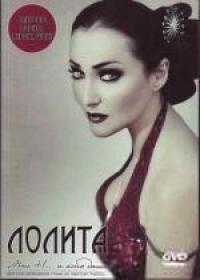 Lolita. Mne 41… a kto dast? - Lolita Milyavskaya (