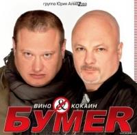 Bumer. Vino & Kokain - Bumer