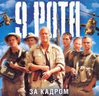 9 rota. Za kadrom - Kukryniksy , Lena Perova, DDT , Smyslovye gallyucinacii , Pilot , Pavel Kashin, Zveri