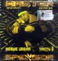 Master Spensor Русский Рэп  Новые Имена Vol.2  (Сборник) - 63 регион , Мародеры Слова , Amigoz