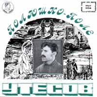 Полюшко-поле - Леонид Утесов