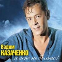 Вадим Казаченко. … a мне не больно! - Вадим Казаченко