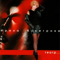 Irina Allegrova. Teatr - Irina Allegrowa