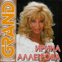 Irina Allegrova. Grand Collection - Irina Allegrowa