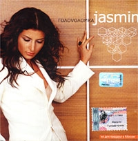 Audio CD Jasmin. Golowolomka - Zhasmin