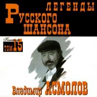 Vladimir Asmolov. Legendy russkogo shansona. Tom 15 - Vladimir Asmolov