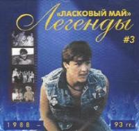 Ласковый май. Легенды №3. 1988-1993 гг. - Ласковый май