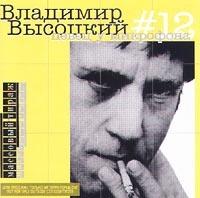 Vladimir Vysotskij. No 12. Pevets u mikrofona - Wladimir Wyssozki