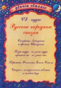 Русские народные сказки (Gloria Classic) (2 CD) - Любовь Чекмарева