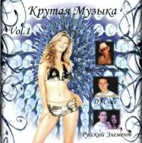 Various Artists. Krutaya muzyka. Vol. 1 - DJ Future , Russkij Element ,  Russian Bounce , Spiony kak my , Alexander De Maar , DJ Sneg
