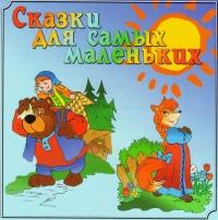 Сказки для самых маленьких (аудиокнига CD) - Галина Лебедева