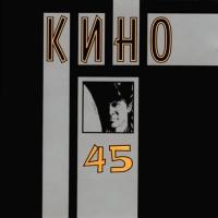 Кино. 45 - Группа Кино , Виктор Цой