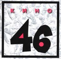 Kino. 46 - Viktor Tsoi, Kino