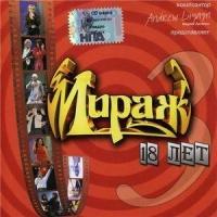 Mirazh. 18 let. Vol. 3 - Mirazh