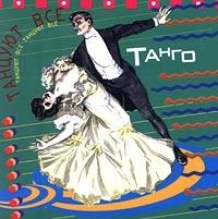 Танцуют все. Танго