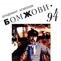 Vladimir Asmolov. Bomzhovi - Vladimir Asmolov